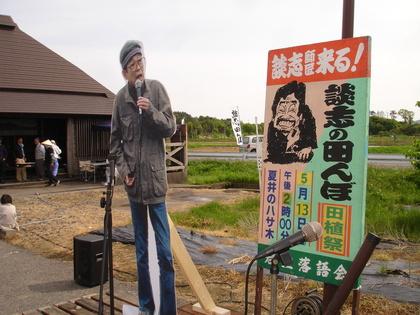 「談志の田んぼ 田植祭2012」 の様子