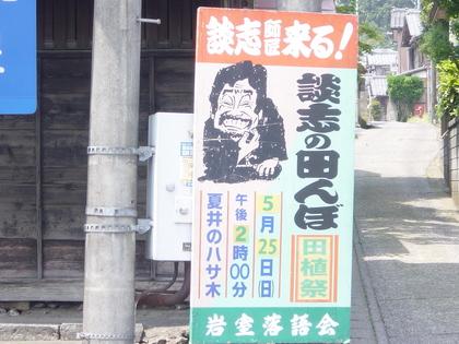 談志の田んぼ