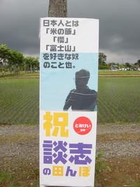 談志の田んぼ 2