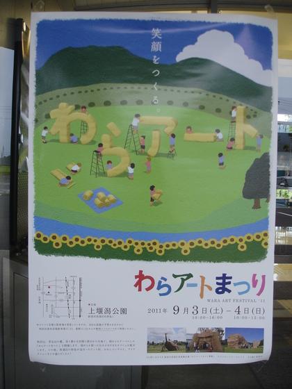 わらアートまつり 2011