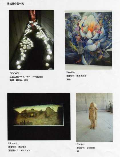 「アートサイト岩室温泉 2011」 直前視察