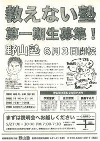 野山塾、6月3日開塾