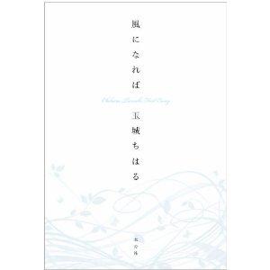 風のように生きる【ツルハシブックス9月イベント情報】