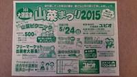 5月24日(日)は山菜まつり!