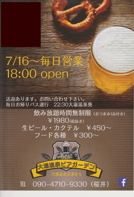 明日、大湯温泉ビアガーデン オープン!