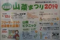 5月12日 山菜まつり!