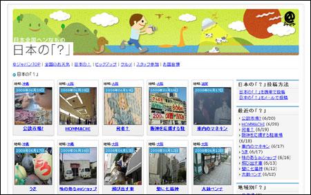 『@ジャパン』プレオープン!