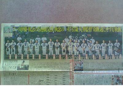新潟県民の誇り