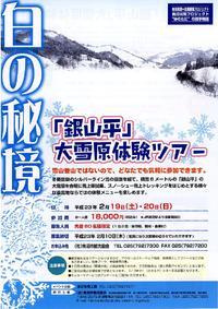 白の秘境 大雪原体験ツアー