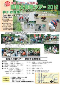 5月27日(日)は、魚沼コシヒカリ田植え体験