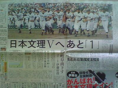 新潟県民の悲願