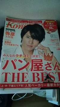 今月のKomachi