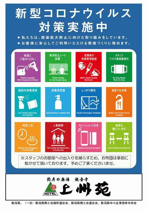 Go To トラベルキャンペーン参画に伴う感染予防対策について
