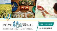 新潟のお宿を救ってください。応援よろしくお願いいたします!