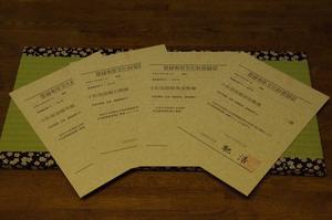 登録有形文化財正式登録されました。