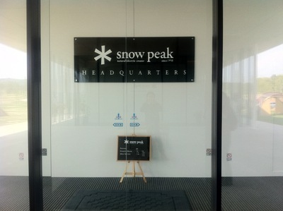 Snow Peak Headquarters
