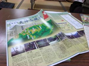 「天神山」観光ガイドボランティア講習会
