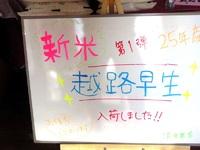 H25年産 新潟の新米 スタート!