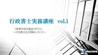 【行政書士実務講座 vol.1】「事務所経営基盤の作り方」~行政書士法と開業のノウハウ~