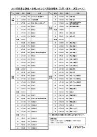 【行政書士講座】2017年受験対策日曜LIVEクラス(入門・基本・演習コース)