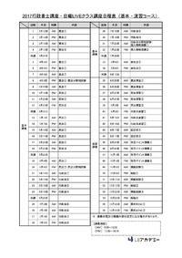 【行政書士講座】2017年受験対策日曜LIVEクラス(基本・演習コース)