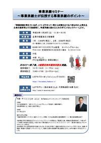 事業承継セミナー ~事業承継士が伝授する事業承継のポイント~