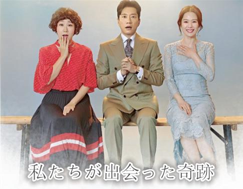 「私たちが出会った奇跡」BoA、東方神起、SHINee、EXO出演バラエティ続々日本初放送!