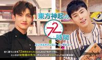 『東方神起の72時間』KNTVで5月26日(土)日本初放送!