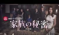 韓国ドラマ 家族の秘密 DVD 第99話-第100話のあらすじ