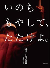 【鼓童オンラインストア】送料無料キャンペーン 6月末まで!