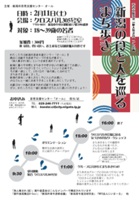 2月11日(土) 新潟の食と人を巡る まち歩き