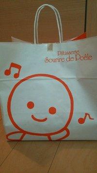 可愛い紙袋