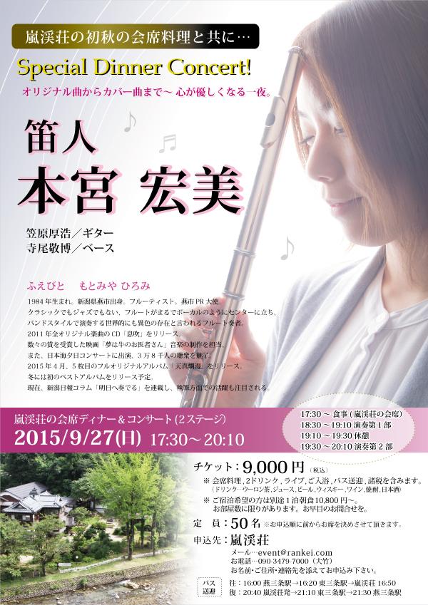 9/27(日)『笛人 本宮 宏美』嵐渓荘ディナー&コンサート