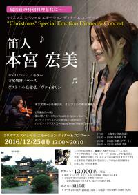 12/25(日)『笛人 本宮 宏美』クリスマススペシャル ディナー&コンサート