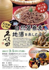 """手打ち""""自然薯蕎麦""""と地酒の会"""