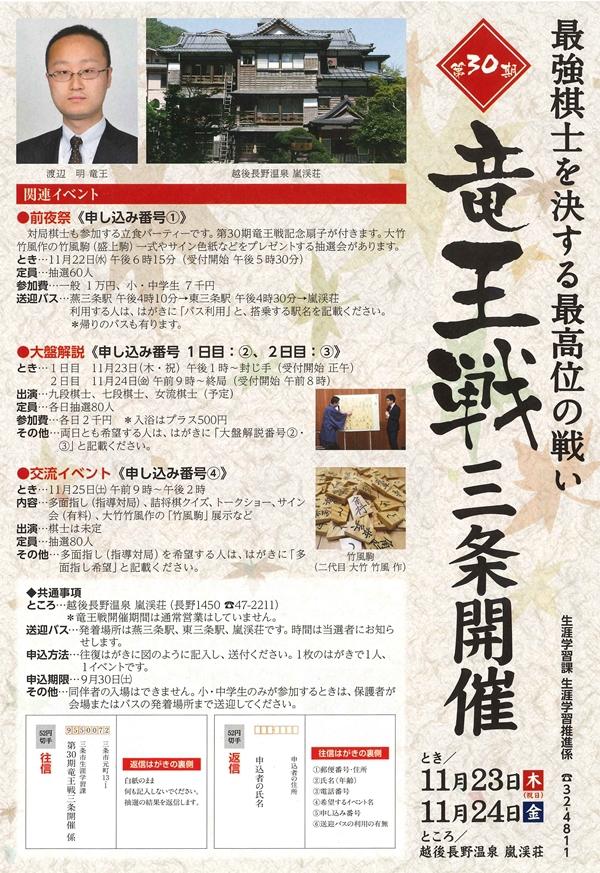 第30期竜王戦 at 嵐渓荘