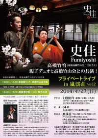 史佳Fumiyoshi+高橋竹育+竹山会共演!プライベートライブin嵐渓荘 vol.2