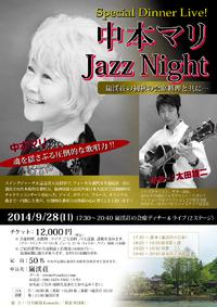Special Dinner Live!『中本マリJazz Night』