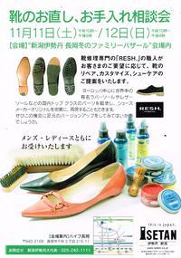 今日まで、靴のお直し・お手入れ相談会in長岡