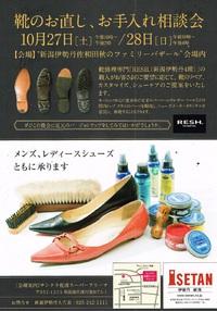 27日から、靴のお直し・お手入れ相談会in佐渡