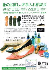 明日から、靴のお直し・お手入れ相談会 in長岡