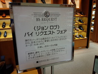 JOHN LOBB 「BY REQUEST FAIR」