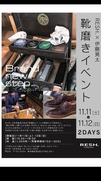RESH.三軒茶屋店 靴磨きイベント開催