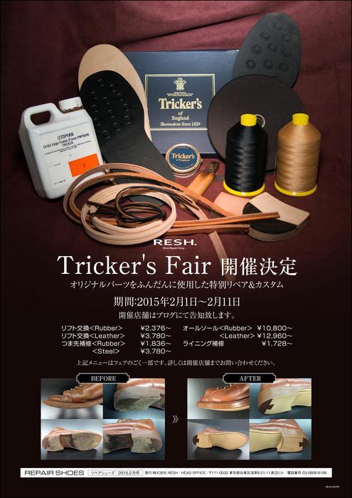 2月1日から期間限定!「Trickers Fair」開催!
