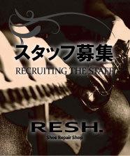 RESH. スタッフ募集のお知らせ