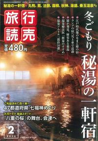 旅行読売2月号