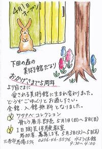 下田の森の美術館 5周年