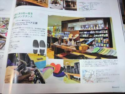 Komachi 新潟市・下越版 12月号