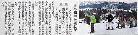 今日の新潟日報です。
