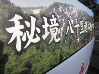 八十里越え体感バス 11月9日(最終)